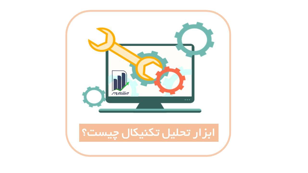 ابزار کاربردی در تحلیل تکنیکال